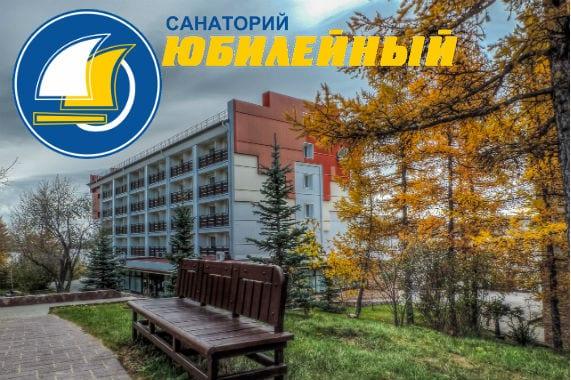 Санатории БАШКИРИИ официальный сайт цены на год