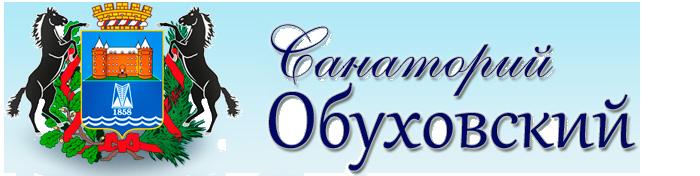 Санаторий обуховский лого