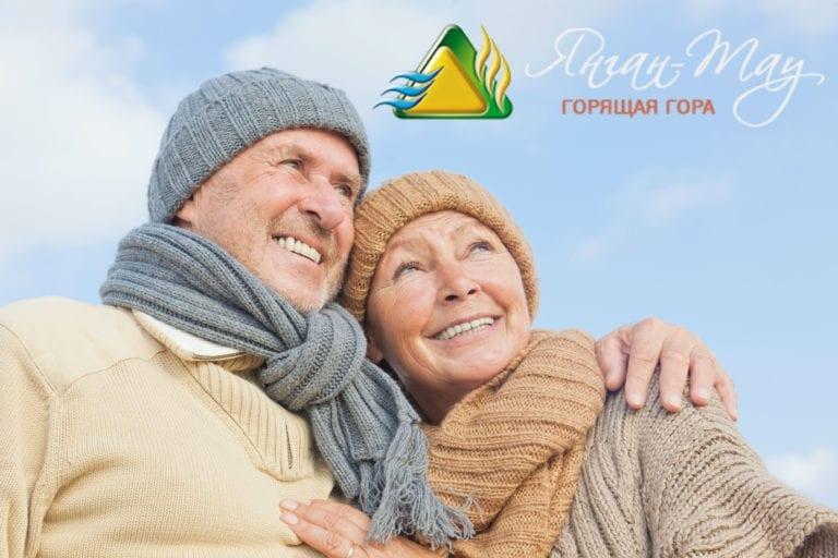 Путевки для пенсионеров по акции в ЯнганТау